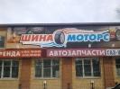 Баннер Шина Мотор